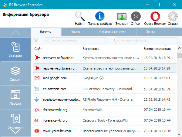RS Browser Forensics:история посещенных страниц