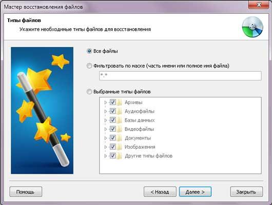 Фильтр удаленных файлов по типу файла