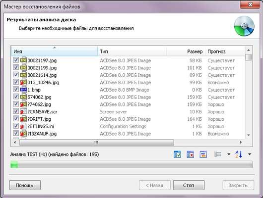 Просмотр восстановленных файлов