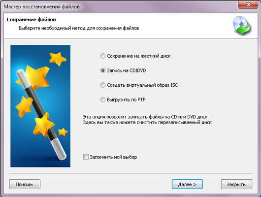 Выбор файлов для записи на CD / DVD